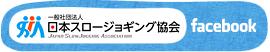 日本スロージョギング協会フェイスブック