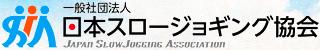 一般社団法人 日本スロージョギング協会